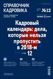 https://vip.1kadry.ru/